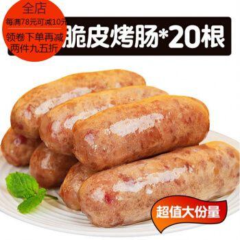 皇家小虎火山石烤肠地道肠脆皮香肠纯肉肠热狗台湾风味早餐批发.