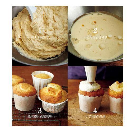 1个碗和1个玛芬模具制作48款吃不腻的蛋糕 烘焙书 家用 新手入门 烘培