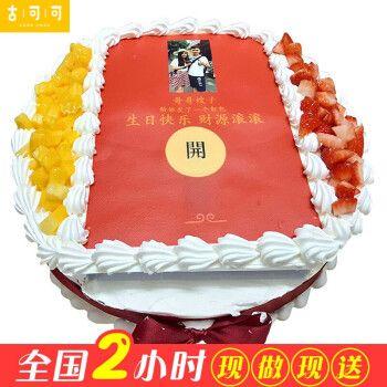 吐钱弹钱红包生日蛋糕同城配送当日送达全国订做送长辈父母女朋友老婆