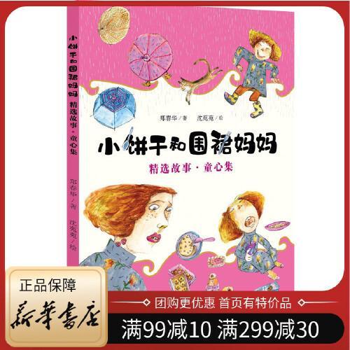 郑春华 中国儿童文学少儿课外阅读书籍一家三口暖心童心故事女儿可爱