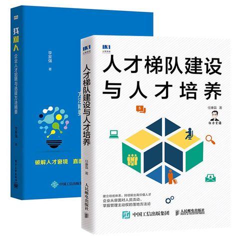 【全2册】人才梯队建设与人才培养找对人企业人才招聘与选拔方法精要