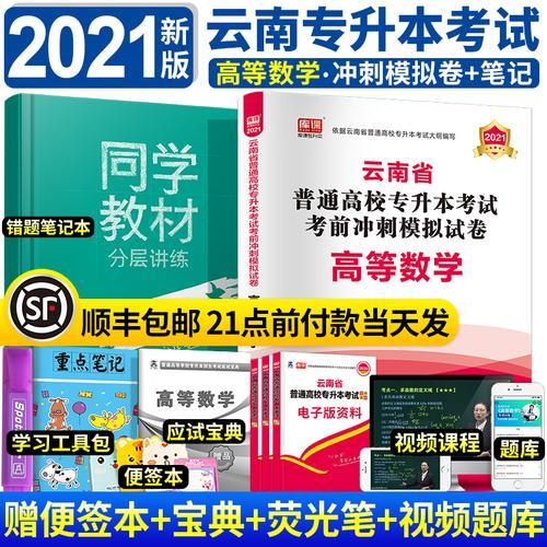天一专升本2021云南省普通高等学校专升本考试 高等数学 考前冲刺模拟