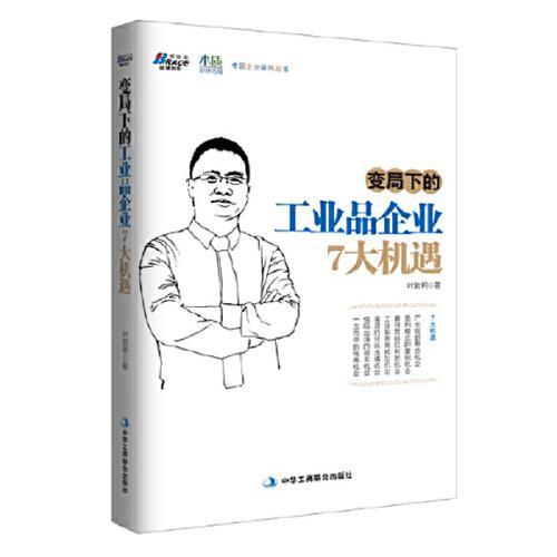 叶敦明工业品企业成长书企业经营与管理企业营销企业转型市场营销技巧