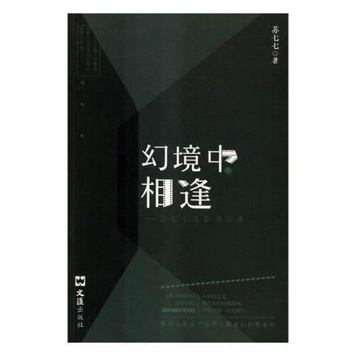 正版包邮 幻境中相逢:苏七七电影书信集 苏七七 书店 电视剧赏析书籍