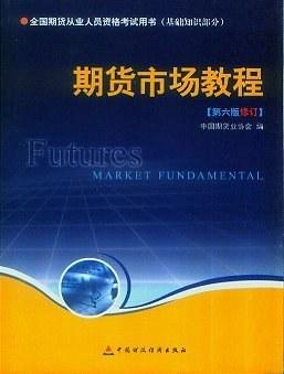 正版现货期货市场教程 中国期货业协会 编 中国财经