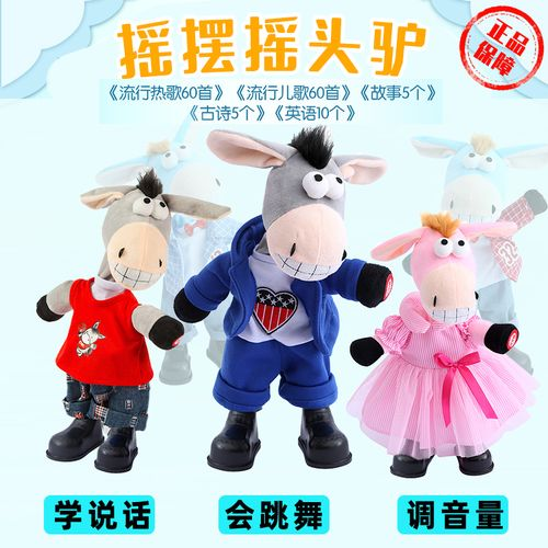 会跳舞的电动毛绒儿童玩具摇头驴摇摆驴学说话会唱歌