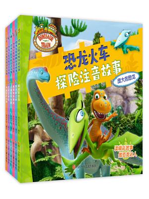 恐龙火车探险注音故事(套装共6册)