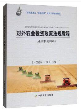 保证正版 对外农业投资政策法规教程 武拉平 中国农业