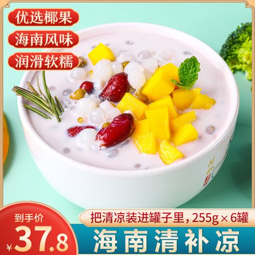 海南清补凉255g*6罐 特产椰奶植物蛋白饮料网红生榨椰