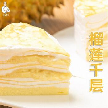 益叔榴莲千层蛋糕生日网红手工蛋糕班戟西式甜点500g下午茶零食甜品点