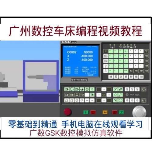 广州数控车床编程视频教程gsk模拟仿真软件广数车床