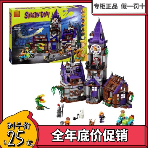史酷比拼装积木玩具神秘宅院幽灵鬼屋城堡闹鬼灯塔