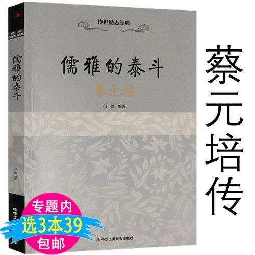 【】蔡元培传 儒雅的泰斗记录了一代教育家世范人师