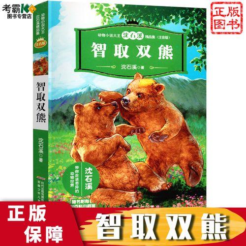 智取双熊 注音版动物小说大王沈石溪精品集 中小学生课外书读物系列三