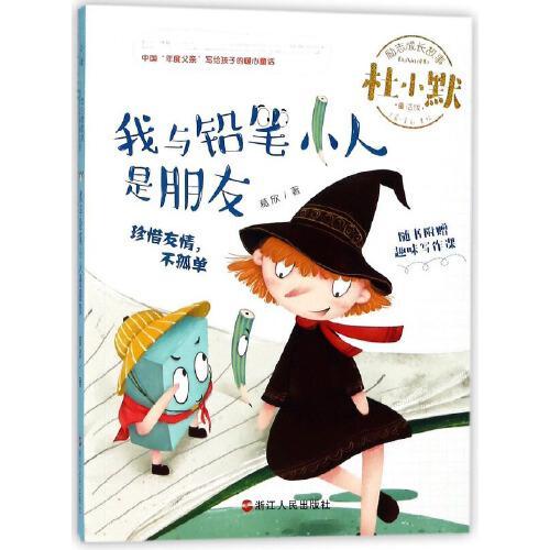 我与铅笔小人是朋友 注音全彩美绘童话版 杜小默励志成长故事 学校 荐