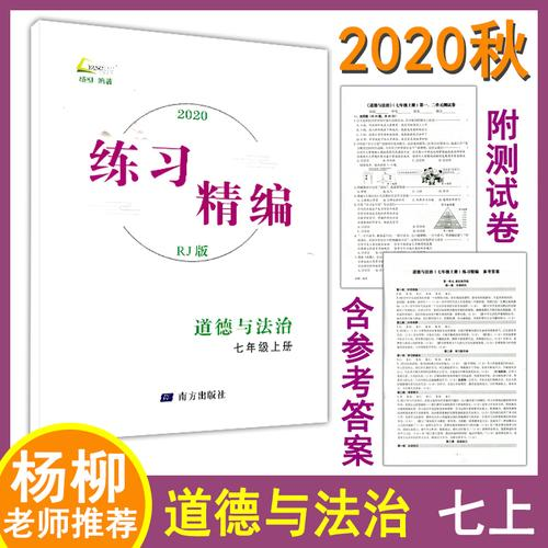 【现货】2020秋新版杨柳练习精编7七年级上册道德与法治含试卷人教版