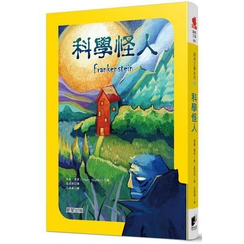 预订台版 科学怪人少儿课外阅读科学幻想小说