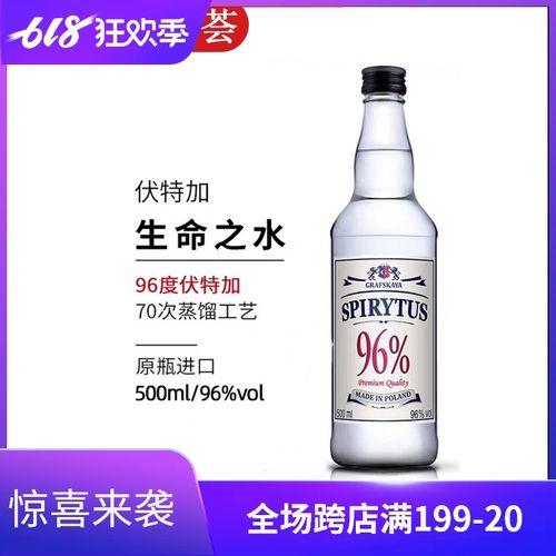 现货 96度 spirytus 波兰原瓶进口 96度生命之水伏特加 包邮
