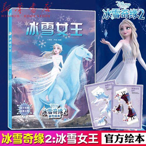 冰雪女王(冰雪奇缘2官方绘本) 含4个故事 揭秘结局 冰雪姐妹完成终极