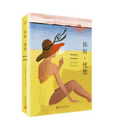 正版现货 你好忧愁 弗朗索瓦丝·萨冈 外国小说畅销国外现当代文学年