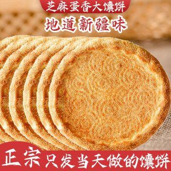 早餐糕点心特产牛奶馕饼原味疆巴馕传统