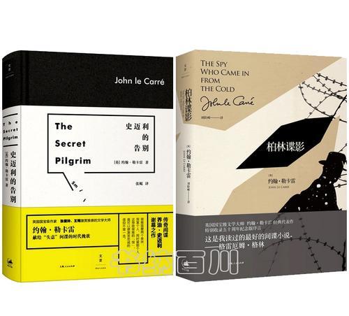 正版书籍 史迈利的+柏林谍影 约翰勒卡雷 著 共2册 英国**级作家