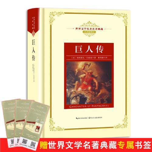 巨人传 新版世界文学名著典藏(精装)弗朗索瓦拉伯雷著