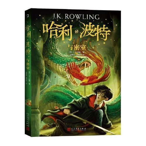 jk罗琳魔幻小说 哈里波特系列书全套哈利波特2第二部