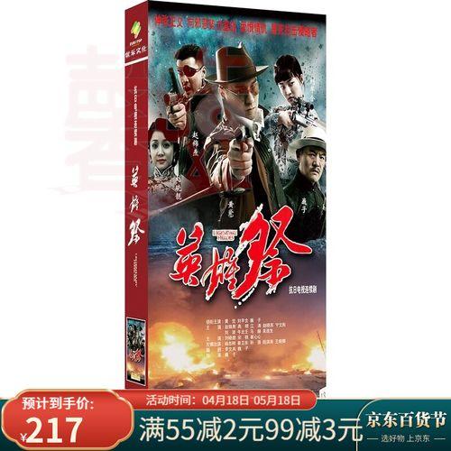 正版 电视剧 英雄祭dvd光盘 13碟珍藏版 巍子 刘芊含
