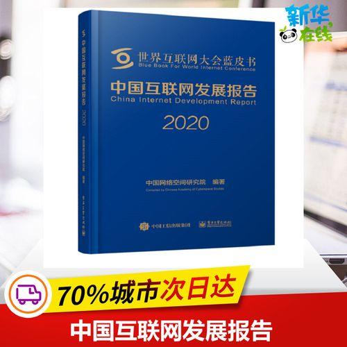 中国互联网发展报告(2020)(精)/世界互联网大会蓝皮书