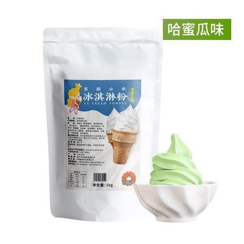 粉自制家用手工diy圣代挖球雪糕甜筒商用冰激凌粉 哈密瓜味软冰淇淋粉