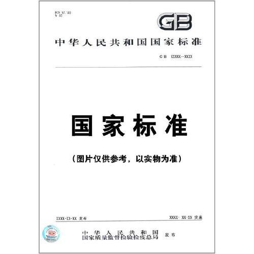 jb/t 8485.2-2006数控剃齿机 第2部分:精度检验