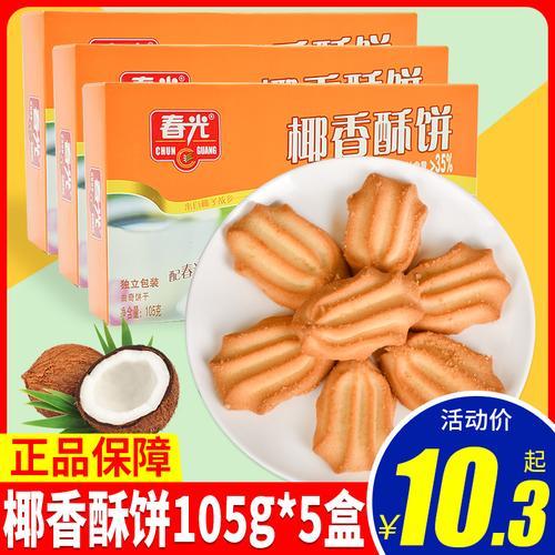 春光椰香酥饼105g*6盒椰子味饼干办公室休闲零食代餐