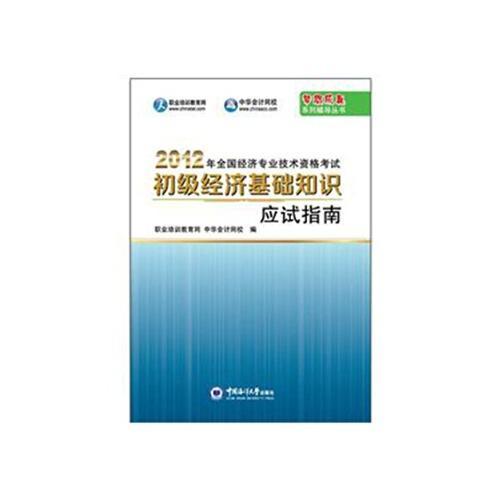 职业培训教育网,中华会计网校著 中国海洋大学出版社 9787567000087
