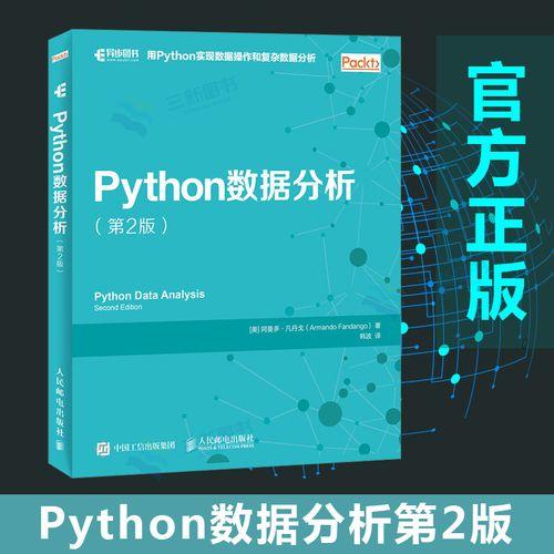 正版python数据分析第2版 python数据科学教程书第二版核心编程