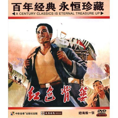 {大圣} 国产老电影:红色背篓(dvd) 视频光盘碟片 正版