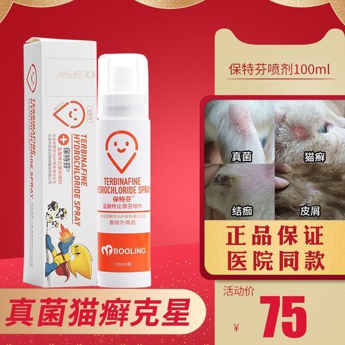 保特芬喷剂特比萘芬猫藓外用药狗狗皮肤病真菌治疗专用药宝特芬