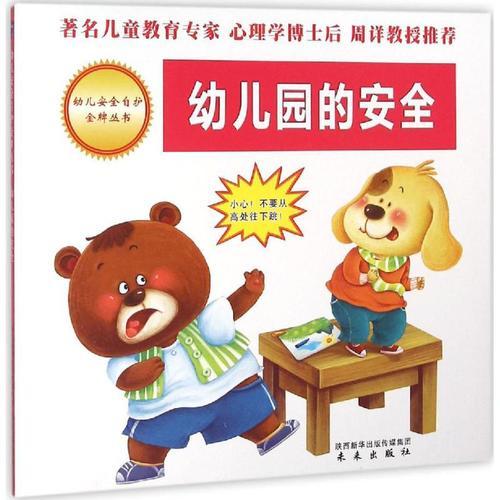 幼儿园的安全/幼儿安全自护**丛书