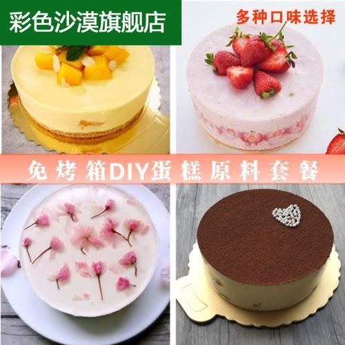 草莓芒果慕斯蛋糕材料套餐免烤烘焙diy提拉米苏芝士