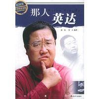 那人英达——梦工场 中国明星制造 9787800288180 现代出版社