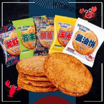 优思顿龙虾饼不是油炸仙贝米饼辣味小零食整箱酱油饼干膨化食品散装
