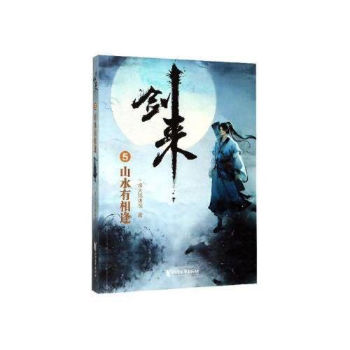 剑来(5山水有相逢)书籍 款式