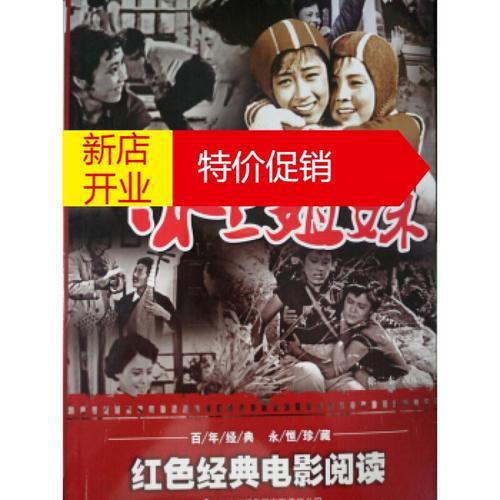 鹏辰正版【正版】红色经典电影阅读:冰上姐妹 徐二本