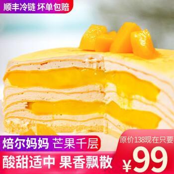 焙尔妈妈千层蛋糕芒果千层网红甜品倍儿培尔妈妈生日