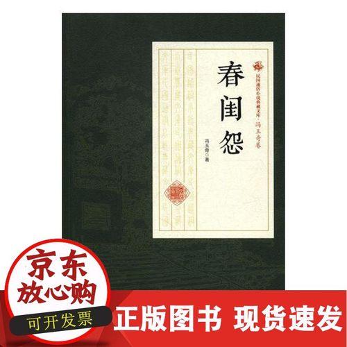 正版 春闺怨9787520500531 冯玉奇中国文史出版社小说
