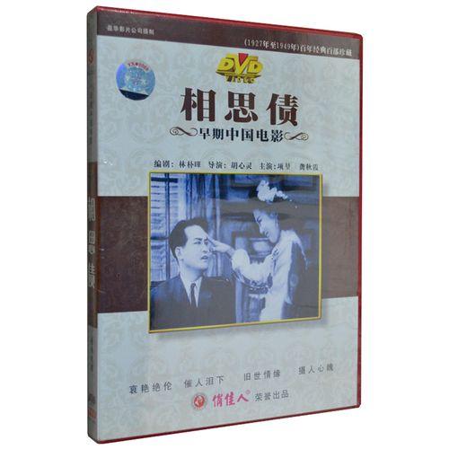 俏佳人正版 早期中国电影 相思债 dvd 龚秋霞 项堃