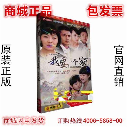 正版电视剧 我要一个家dvd 经济版 盒装 6dvd
