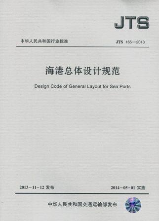 jts 165-2013 海港总体设计规范