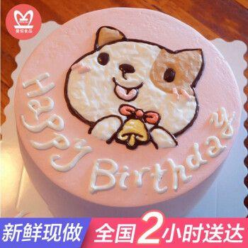十二生肖生日蛋糕儿童男女孩同城配送全国当日送达卡通创意 水果鲜奶