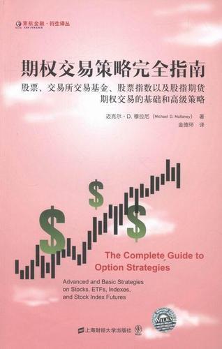 期权交易策略指南:股票,交易所交易基金,股票指数以及股指期货期权